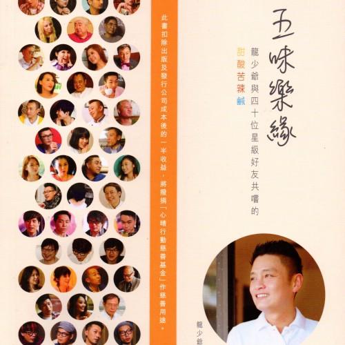 2013/07 龍少爺新書