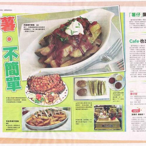 2008/11 明teens' 介紹 Small Potato