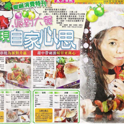 2008/12 東方日報 聖誕特刊 介紹 Small Potato